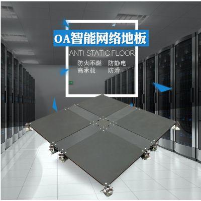 丹东沈飞OA架空扣槽网络地板产品详解