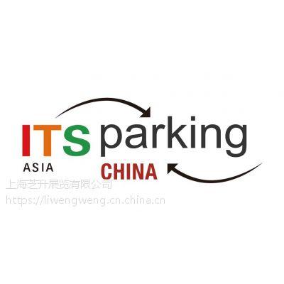 中国智能交通协会2019中国(上海)智慧停车技术与设备展览会
