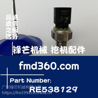 青海挖掘机配件约翰迪尔压力传感器RE538129厂家直销
