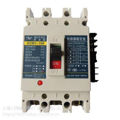 XCM1-225A塑壳式断路器选型手册设计院出品