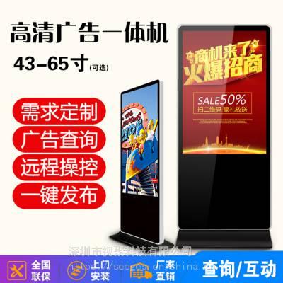 广告机生产厂家深圳视聚 SEEGES 55寸立式液晶广告机超薄智能商显一体机