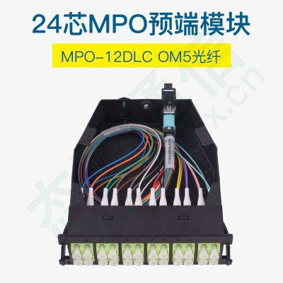 TARLUZ 24芯MPO预端模块内含1条进口MPO-24LCOM5光纤TL24CMMPOOM5