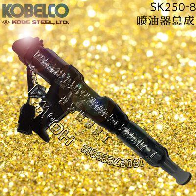 KOBELCO/神钢SK250-8挖机喷油咀_神钢250-8喷油器总成