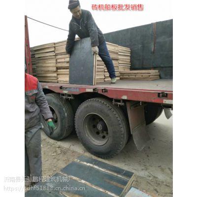 水泥砖船板厂 水泥砖机船板