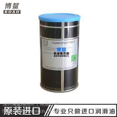 德国LUBCON TURMOPAST MA 2劳博抗电机轴承润滑脂 滚动轴承润滑脂