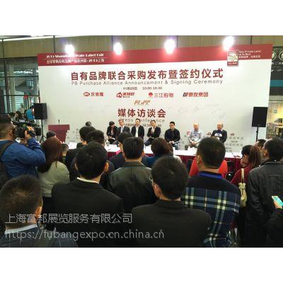 2018全球自有品牌产品亚洲展(上海)