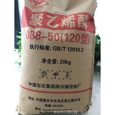 大量供应四川088-----50聚乙烯醇
