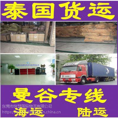泰国货运庄家 价格实惠 渠道安全 双清关 包关税服务