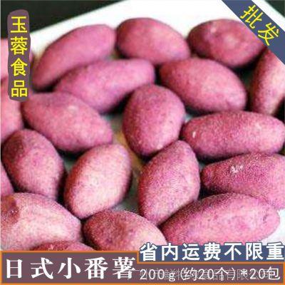 日式小番薯迷你红薯紫薯甘薯地瓜美味甜品小吃解冻即食200g约18个