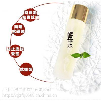 微商 酵母原液调理肌肤 修护收缩毛孔保湿补水OEM贴牌代加工