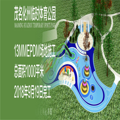 物业小区儿童游乐场地 岳阳 epdm塑胶跑道包工包料 湖南哪里有生产塑胶跑道施工的厂家