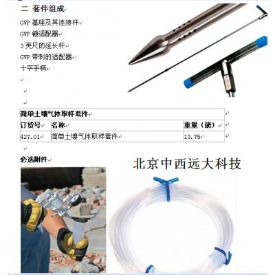 中西(LQS厂家)土壤气体取样器 型号:HW077-427.01库号:M20340