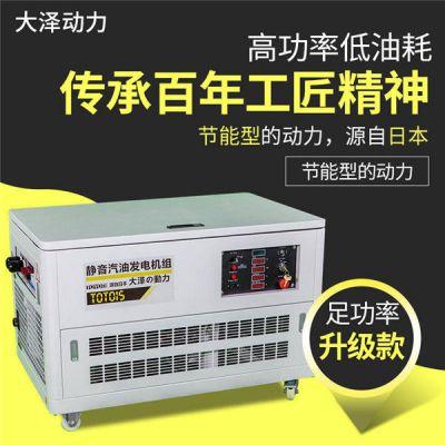 TOTO15静音15kw汽油发电机组