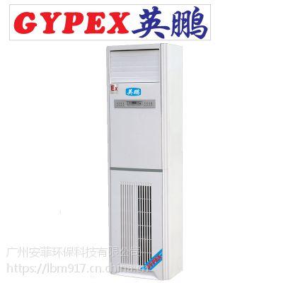 合肥防爆水空调,安徽防爆水空调