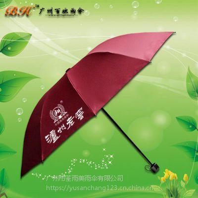 定制-泸州老窖三折雨伞 广告伞订做
