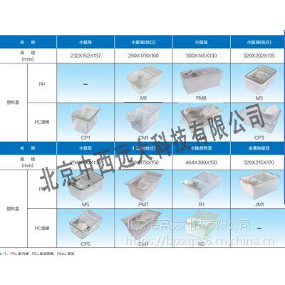 中西 透明小鼠笼 型号:JV22-CP5库号:M131735