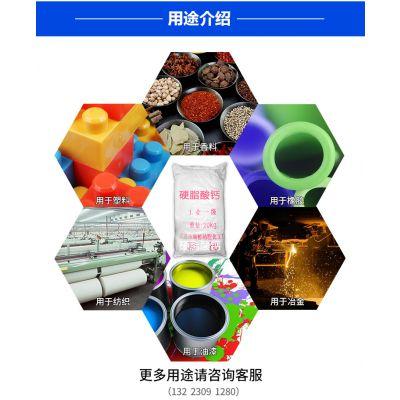 厂家直供 硬脂酸钙 稳定剂 PVC复合热稳定剂 塑料润滑剂稳定剂