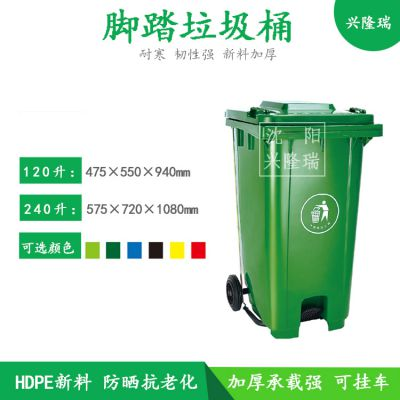 沈阳塑料垃圾桶价格_抗寒抗摔-沈阳兴隆瑞