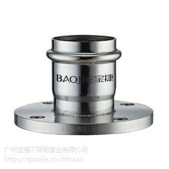 广州宝捷管业不锈钢水管、双卡压式管件、法兰接