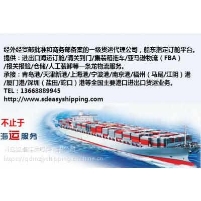 青岛港订舱公司 一级货运代理公司 船东指定订舱平台