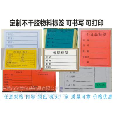 印刷厂热销合格证物料不干胶标签 物流标签 书写纸标识单标签定制
