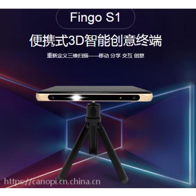 知象3d扫描仪全球创新三维真彩色高逼真VR鞋楦扫描建模