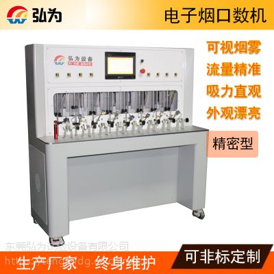供应电子烟吸力测试仪 电子烟灵敏度测试机 电子烟气阻测试机