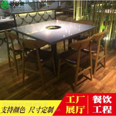美式大理石火锅桌椅 自助下崁式电磁炉火锅桌椅家具定制