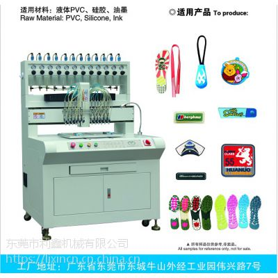 利鑫12色点胶机 全自动滴塑机 商标滴胶机 自动点胶机 滴塑机 速度快,价格低