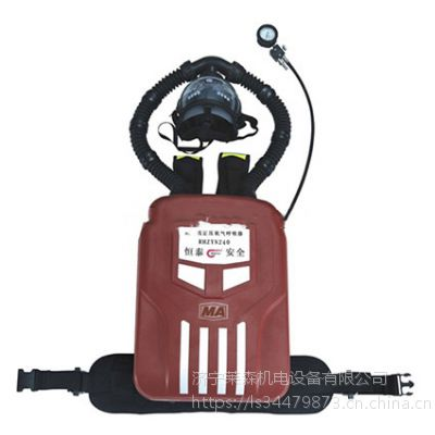 RHZYN240正压式消防氧气呼吸器