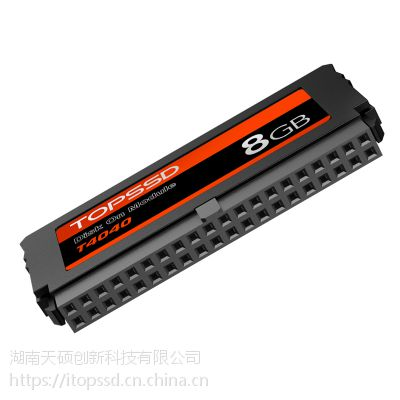 天硕40pin DOM工业电子硬盘 8GB模组盘 SLC电子盘 高稳定性超长寿命 军工品质匠心之选