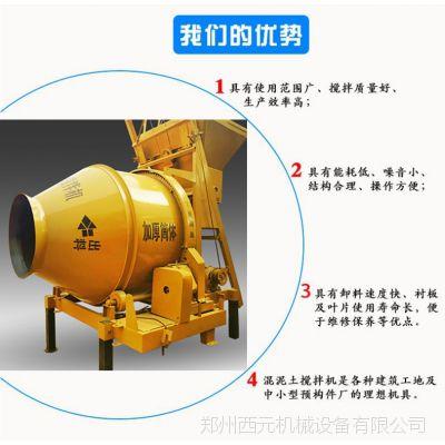 西元厂家直销液压梯式混凝土搅拌机 可移动砂浆搅拌机