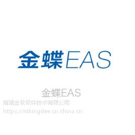 大型集团企业管理软件——金蝶EAS
