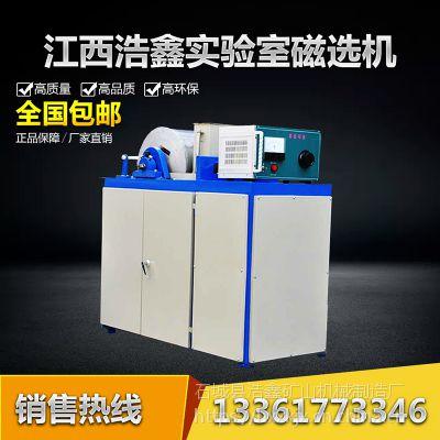 湿法鼓式磁选机 弱性磁选设备 实验室鼓式磁选机
