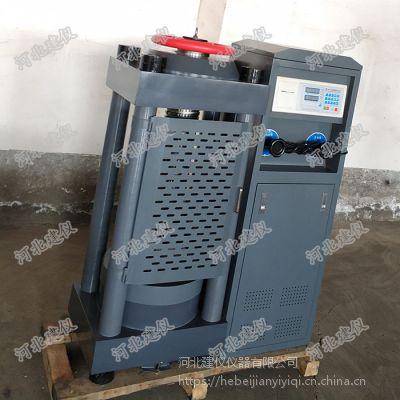 压力试验机混凝土300吨电液式水泥砖压力机厂家直销