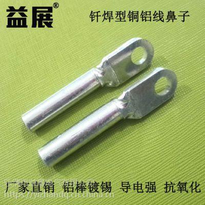 益展供应钎焊铜铝镀锡线鼻子DTLQ-10铝镀锡钎焊端子