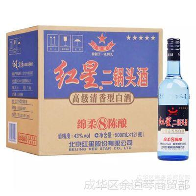 红星二锅头43度500ml*12瓶清香型蓝瓶白酒 八年绵柔陈酿整箱包邮