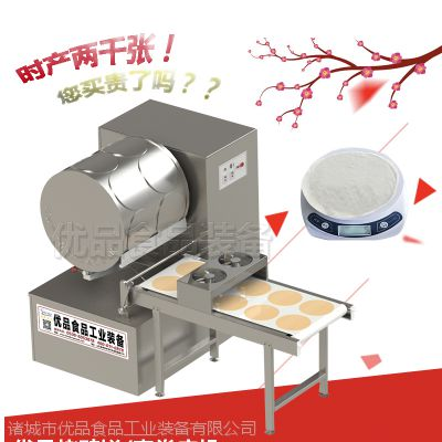 优品全自动鸭饼皮机 厂家热销烤鸭饼成型机 免费试机