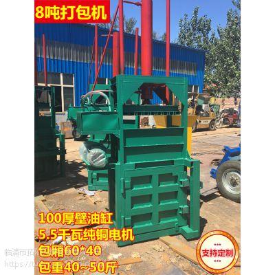 天津市供应毛巾液压打包机 全自动液压打包机哪家好