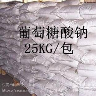 降价特讯!东莞桥头葡萄糖酸钠、横沥常平提供配送服务