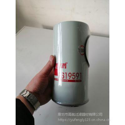 弗列加油水分离滤芯FS19591燃油滤清器