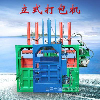 佳鑫半自动易拉罐废品液压打包机 铁丝铝屑铁屑压缩压块机 青贮饲料打包机生产厂家