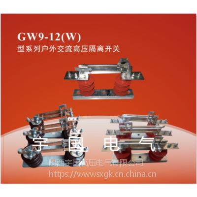 宁夏GW4-126/630A户外隔离开关厂家,中卫JDZ9-35电压互感器报价,宇国电气