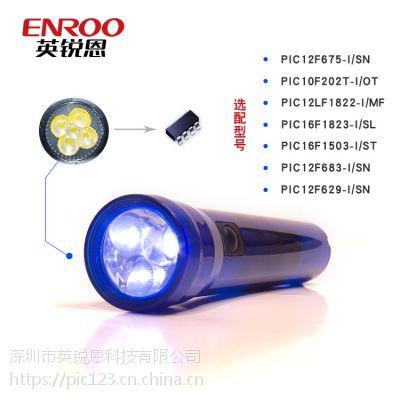 LED照明驱动,强光手电筒 EN8F2501完全兼容PIC单片机
