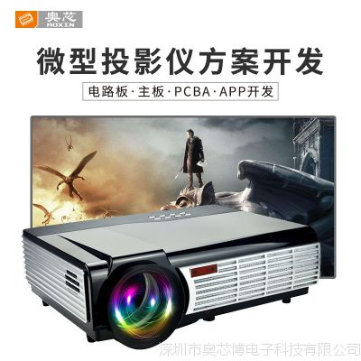 商务办公智能投影仪1080P高清无线同屏手机投影机方案定制开发OEM
