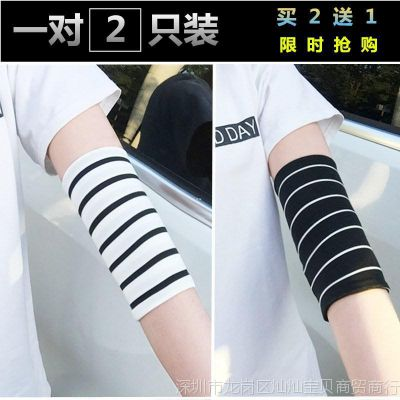 遮阳关节通用足球运动护肘手臂套袖套护袖遮盖耐磨男女短款夏季黑