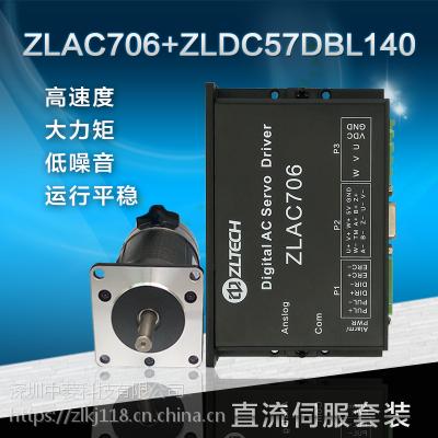 深圳2018年中菱科技ZLDC57DBL140直流伺服驱动器ZLAC706直流伺服电机套装激光打标机
