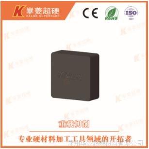 加工钨钢用郑州华菱超硬立方氮化硼刀片刀具牌号