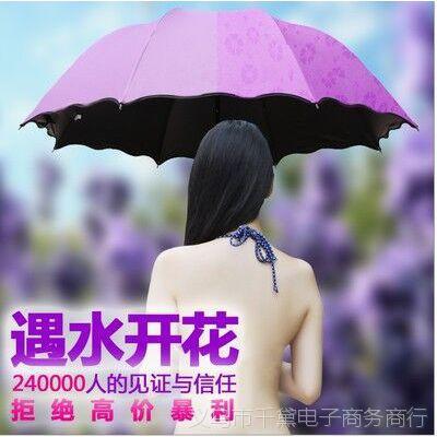 淘宝热卖遇水开花伞 黑胶防紫外线防晒遮阳伞 三折叠太阳伞晴雨伞