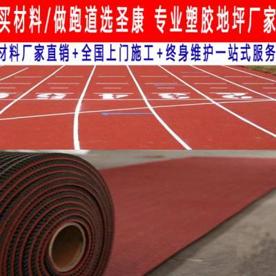 襄阳预制型橡胶跑道设计 运动场地塑胶跑道专业施工队伍